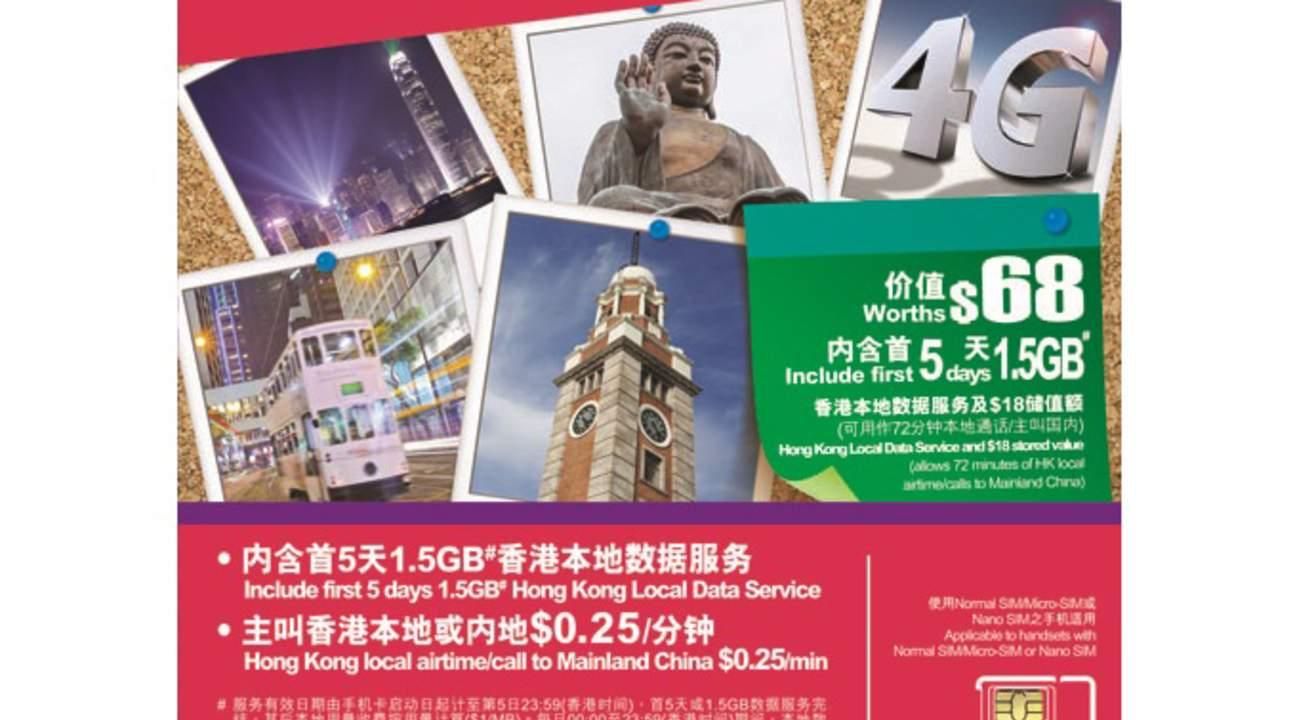 hong kong 3g sim card